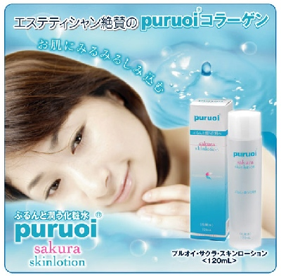 purulotion04-400x393.jpg